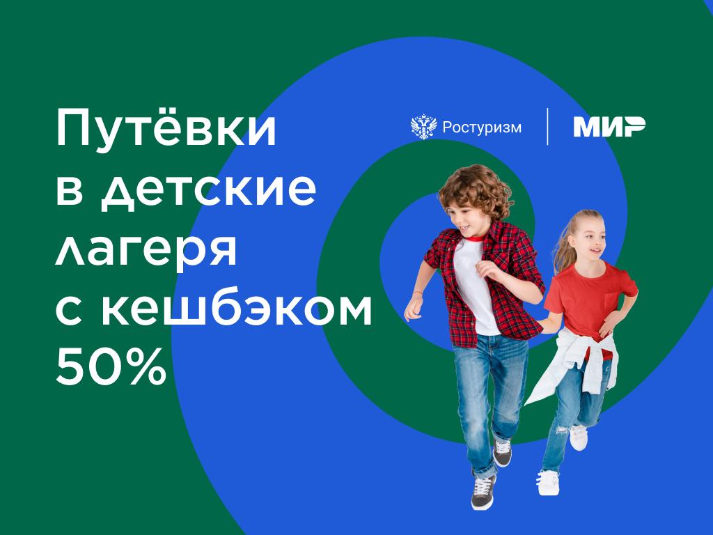 Кешбек 50%