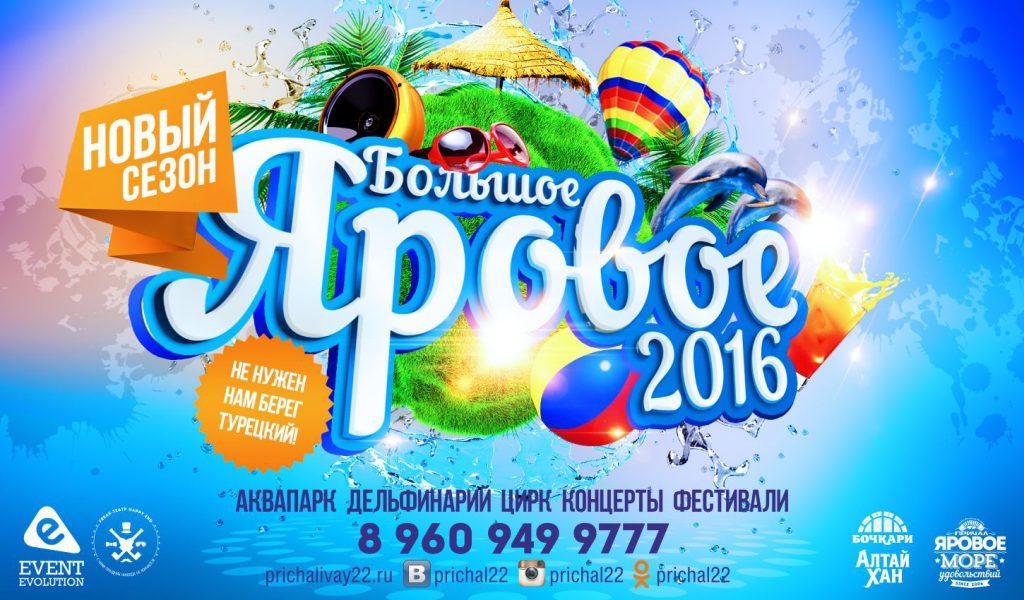 yarovoe2016-